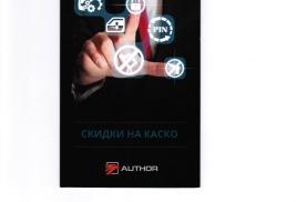 Цифровой Иммобилайзер ИГЛА новинка в системе защиты автомобиля